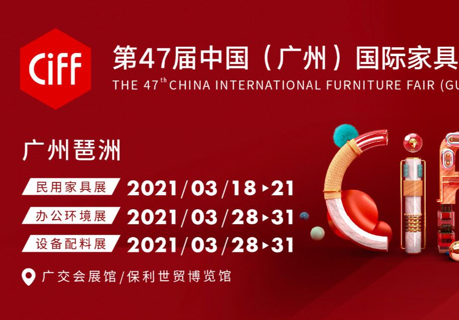 迪漫杭州软装公司全体设计师将参加中国(广州)家具博览会