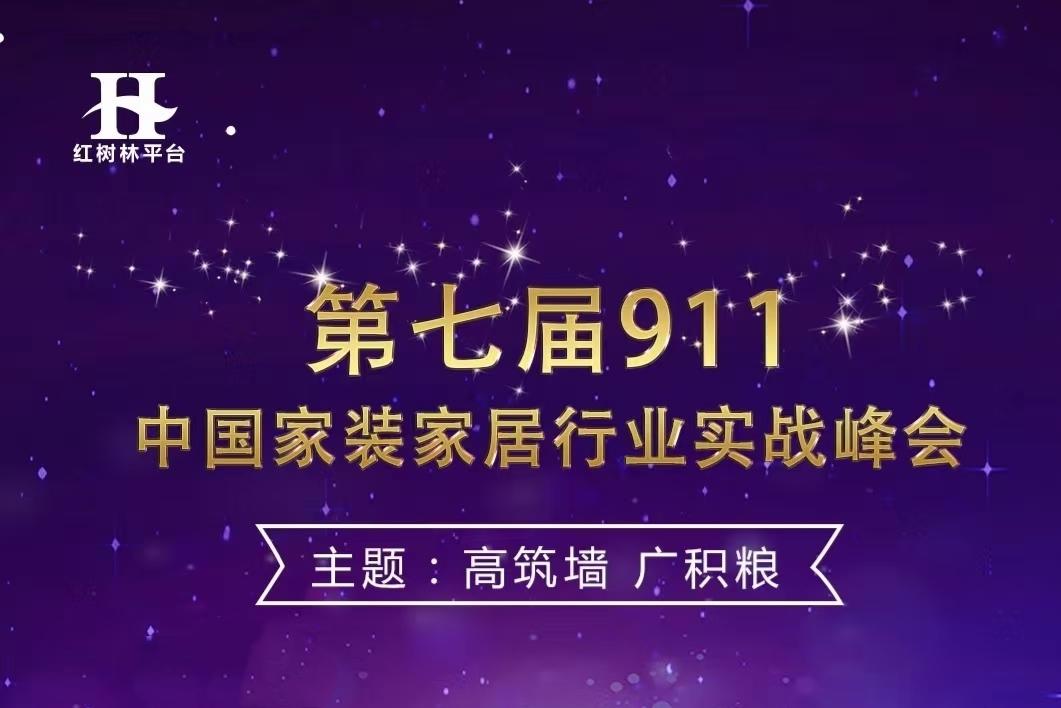 第七届911中国家装家居行业实战峰会将在杭州瑞莱克斯大酒店举办