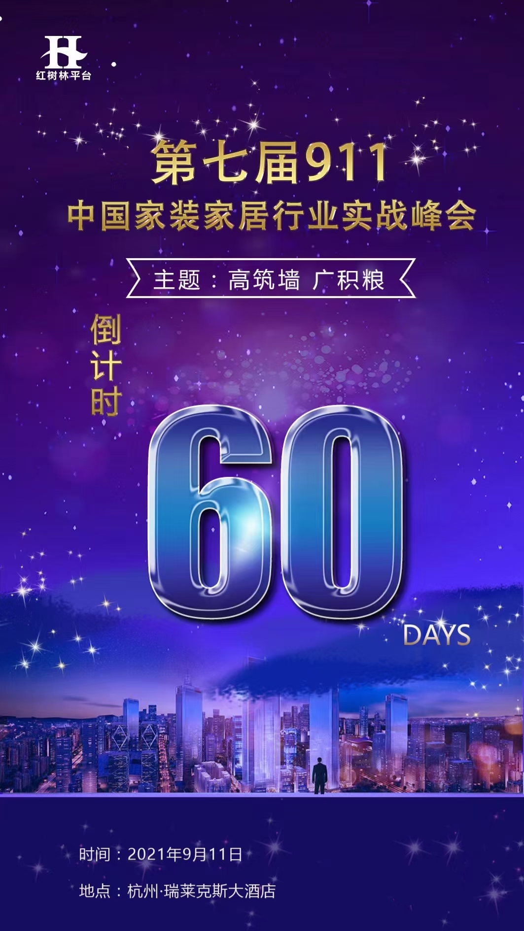 第七届911中国家装家居行业实战峰会